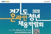 '2020 경기청년 채용박람회' 23일 개최. 올해는 온라인으로!