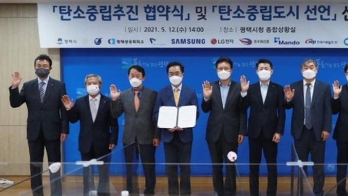"""탄소중립 미래를 향한 첫걸음, """"함께 실천해요!"""""""