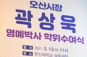 곽상욱 오산시장 한신대에서 명예 문학박사 학위 받아