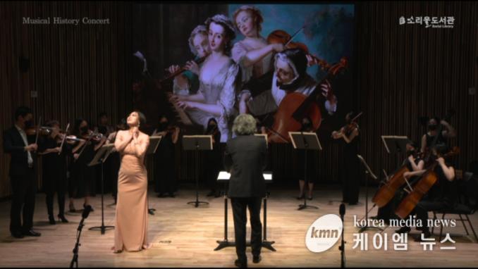 오산시 소리울도서관 다채로운 고전음악의 향연 서양음악사 콘서트 온스크린 공연 업로드